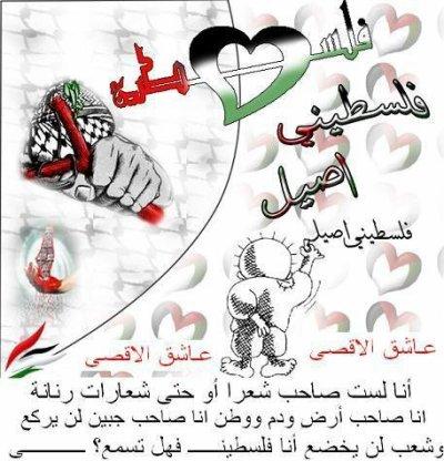 قالوا عن القدس والأقصى وفلسطين...