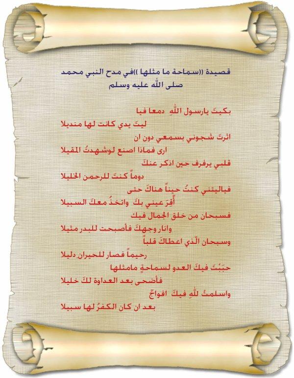 قصيدة سماحة مامثلها في مدح النبي محمد صلى الله عليه وسلم