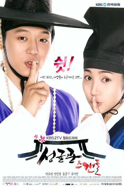 박유천 - YooChun
