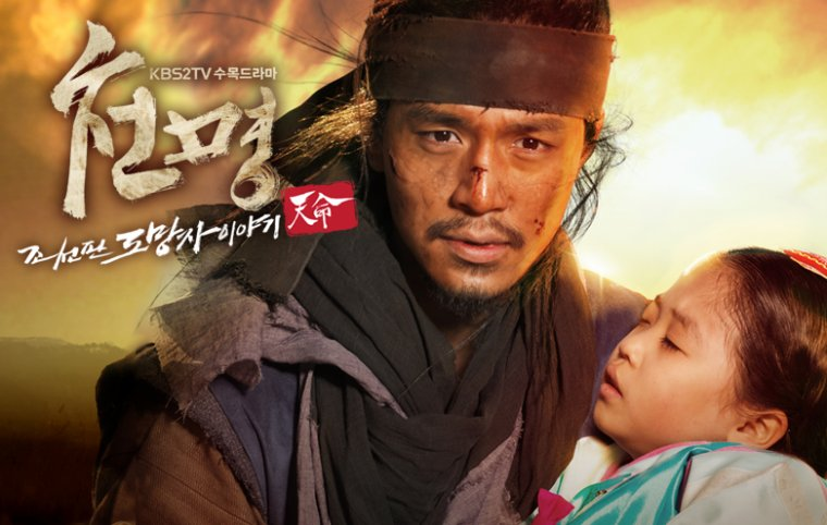 The Fugitive of Joseon - 천명 : 조선판 도망자 이야기