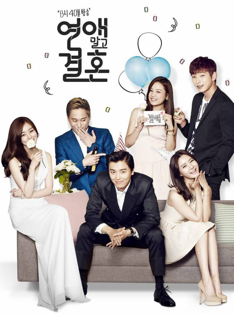 Marriage, Not Dating - 연애 말고 결혼