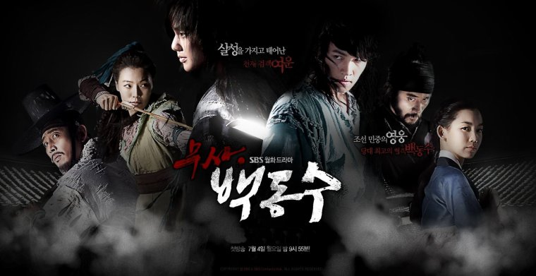Warrior Baek Dong-Soo - 무사 백동수