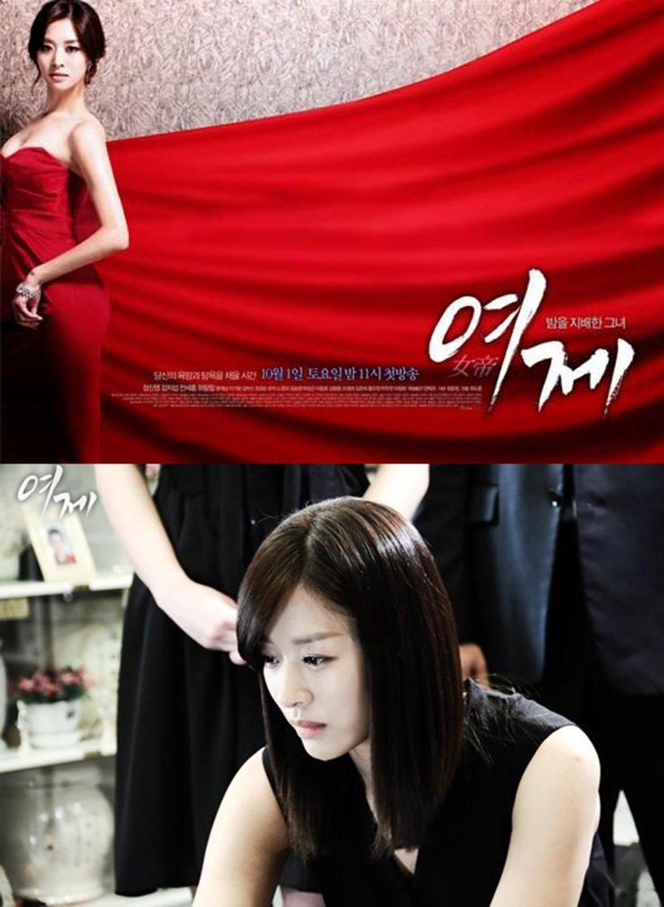 The empress - 여제