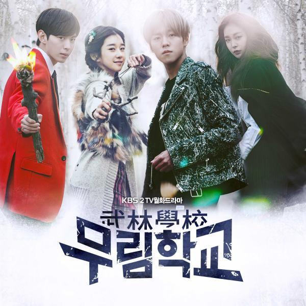 Moorim school OST / ONE THING - Lee Hyun Woo (2016)
