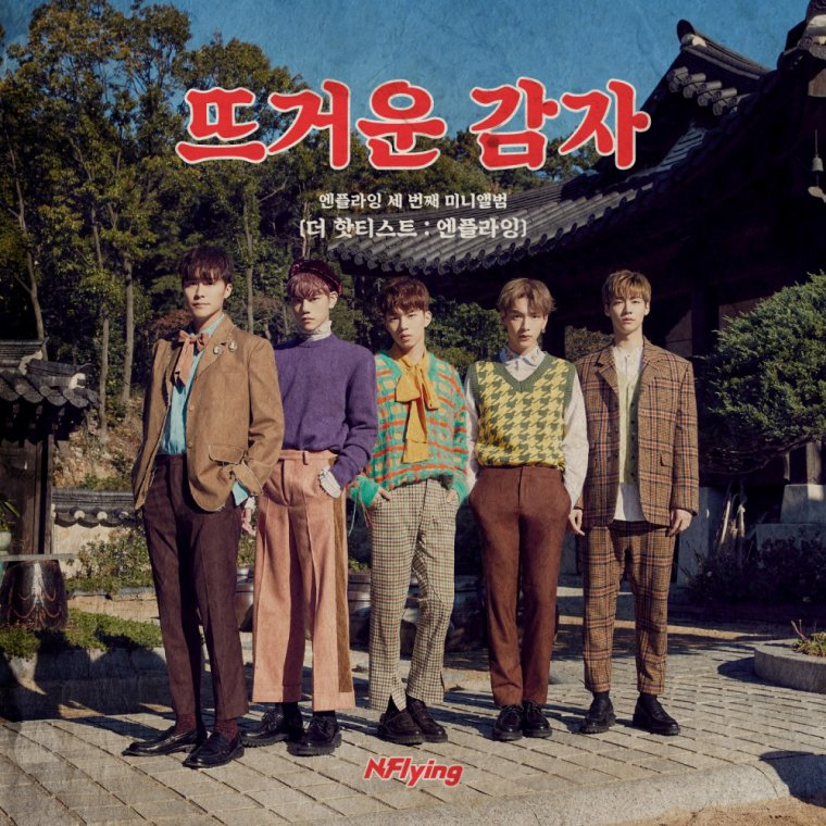 The hottest / Hot patato - N flying (2018)