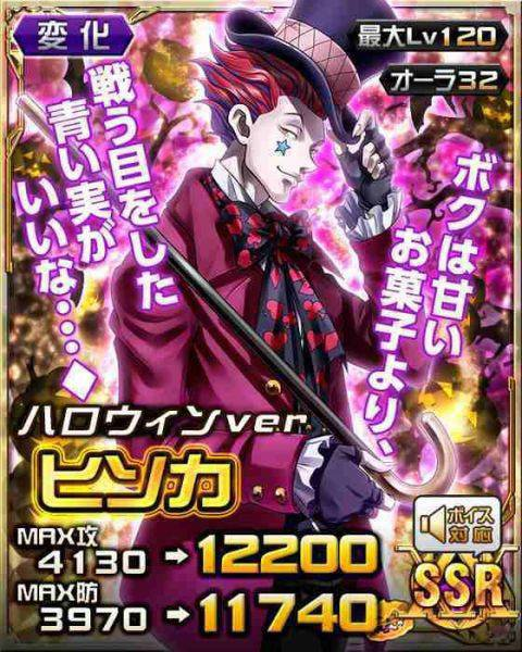 Hunter x Hunter Battle Card Collection Special Halloween