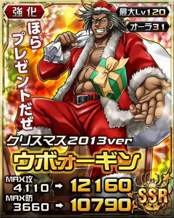 Hunter x Hunter Battle Card Collection Xmas Version