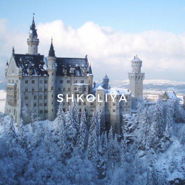 Bienvenue à Shkoliya, nouvelle école de magie !