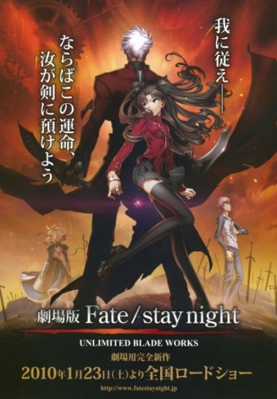 Fate stay night : ultimate blade works 2010