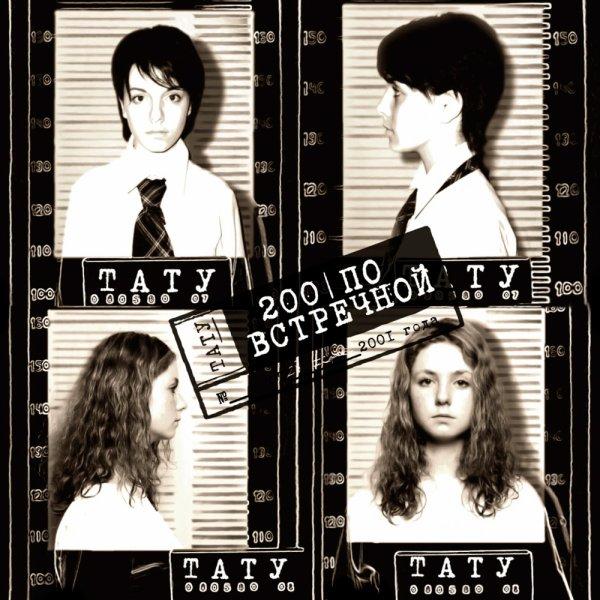 Voici le premier album du groupe taty....