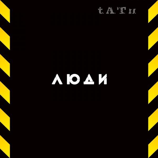 Deuxième album de t.A.T.u version originale russe....