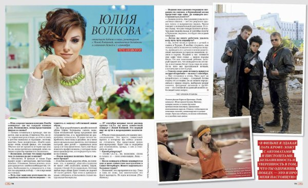 Yulia Volkova Dima Bilan datant