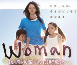 WOMAN/SUNAO NI NARENAKUTE