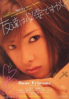 DEAR FRIENDS / SILENCED