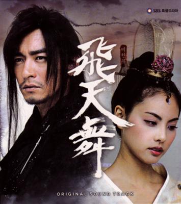 Bicheonmu: K/ChDrama - Romance - Action - Drame - 14 Episodes (2006)