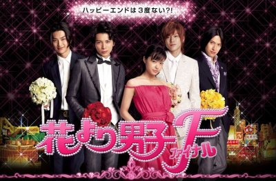 Hana Yori Dango Final: JMovie - Romance -Comédie - Action (2008)