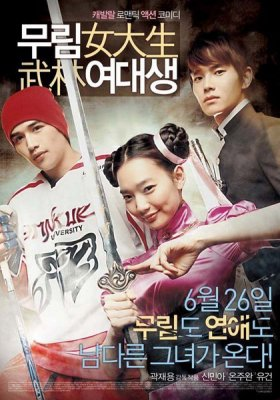 My mighty princess : KMovie - Comédie - Romance - Action - Arts Martiaux - 117 min (2007)