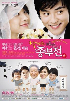 Frivolous Wife: KMovie - Comédie -Romance - 1h50min (2008)