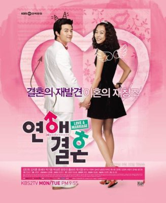 Love Marriage: KDrama - Comédie -Romance - 16 Episodes (2008)