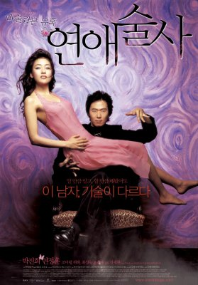 Love in Magic : KMovie - Comédie - Romance (2008)