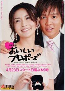 Oishii Proposal : JDrama - Comedie - Romance -10 Episodes (2006)