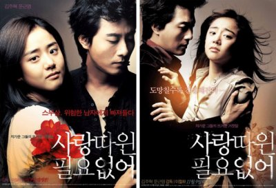 Love Me Not : KMovie - Romance - Drame - 1h40min (2006)