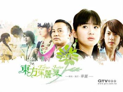 Tokyo Juliet: TwDrama - Drame - Romance - 17 Episodes (2006)