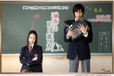 Kanojo to no Tadashii Asobikata: JMovie - Romance - 45min (2007)