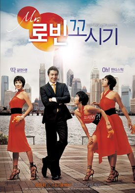Seducing Mr. Perfect: KMovie - Romance - Comédie - 107 min (2006)