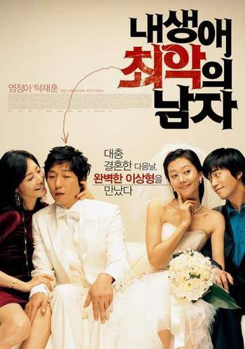 The Worst Man of my Life: Kmovie - Comédie - Romance - 109 mins (2007)