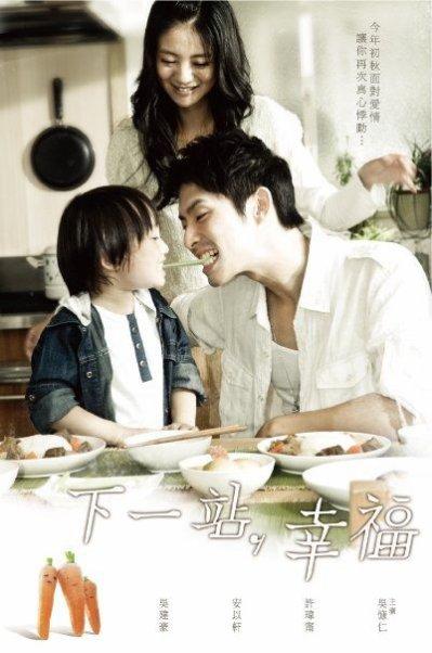 Autumn's Concerto: TwDrama - Romance - Drame - 20 Episodes (2009)