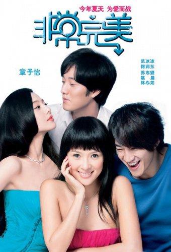 Sophie's revenge: ChMovie - Comédie - Romance - 103 mins (2009)