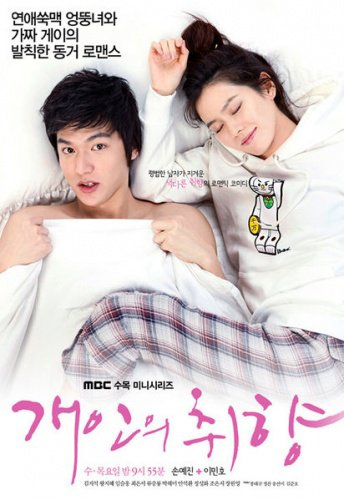Personal Taste: KDrama - Comédie - Romance - 16 Episodes (2010)