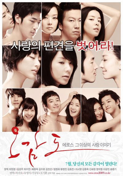 Five senses of Eros:  KMovie - Romance - Drame - Horreur - 2h10min (2009)