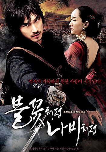 The Sword  With No Name: KMovie - Historique - Romance - Drame - 2h04min (2009)