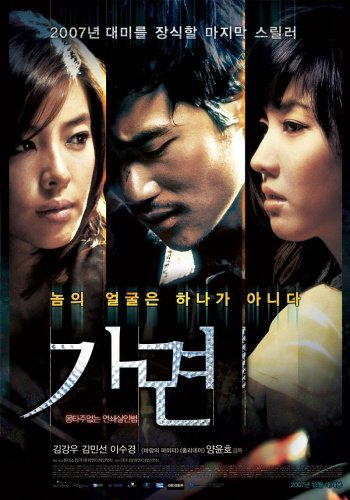 Rainbow Eyes: KMovie - Thriller - Policer - Romance - 99 Mins (2007)