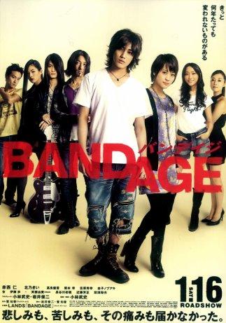 Bandage: Jmovie - Romance - Drame - Musical - 119 min (2010)