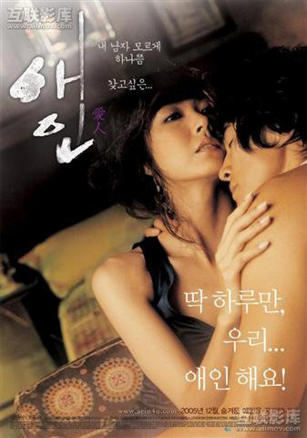 The Intimate Lovers: KMovie - Romance - Drame - 1 h 40 min (2006)