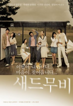 Sad Movie: KMovie - Romance - Drame - 108 min (2005)