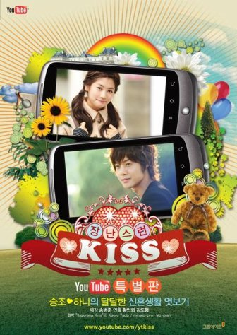 Mischievous Kiss / Playful Kiss ( Version YouTube) : KDrama - Comédie - Romance - 7 Episodes + 2 Bonus (Oct 2010)