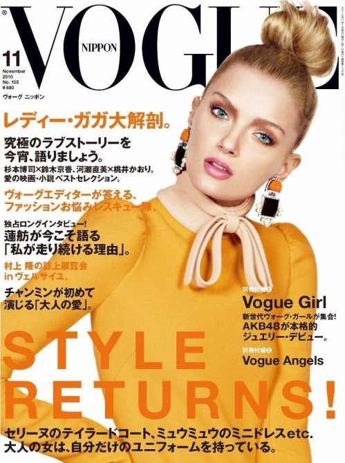 vogue nippon lily d