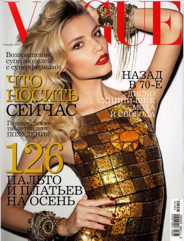 vogue russie nta poly