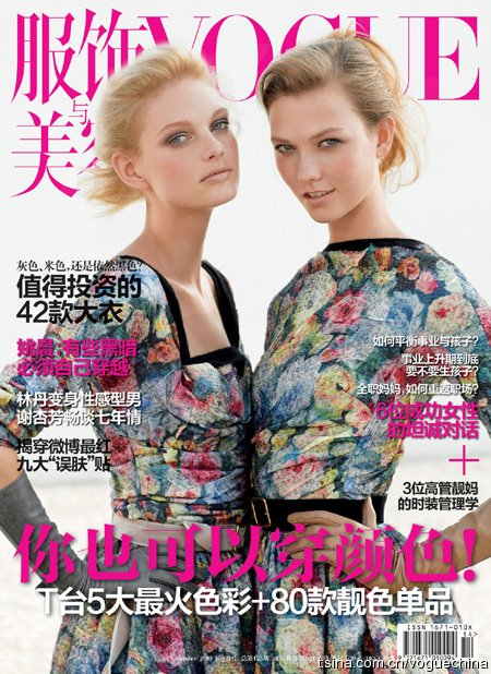 Vogue chine patricia karlie