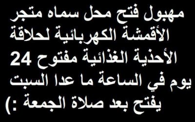 ida fhamt 3ala9