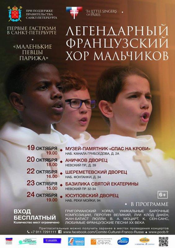 Tournée en Russie