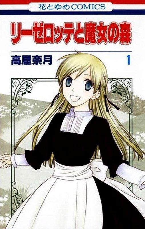 Liselotte et la forêt des sorcières Volume 1