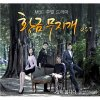 Golden Rainbow OST / Ulala Session - The Moon Cries (2013)