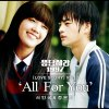 Reply 1997 / Eunji & Seo In Guk - All For You (2012)