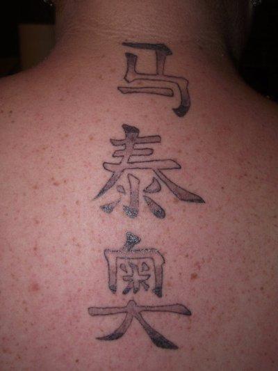 voila mon premier tatoo