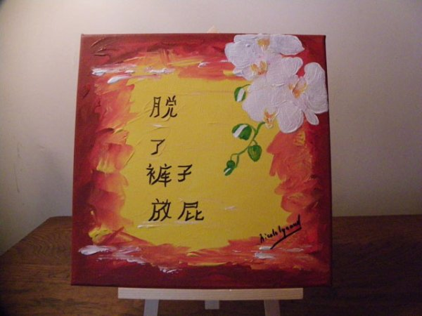 Proverbe chinois : enlever son pantalon pour péter (décrit les gens qui se compliquent la vie inutilement)